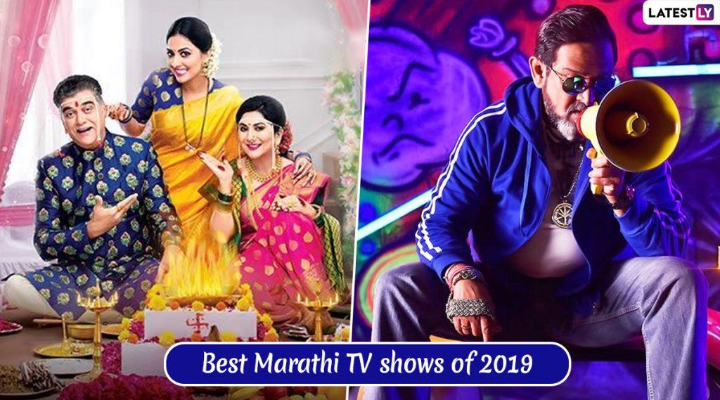 Best Marathi TV shows 2019: 'बिग बॉस मराठी 2' ची अतरंगी दुनिया ते 'अग्गंबाई सासूबाई' मधील सासूसुनेचं विलक्षण नातं, हे आहेत 2019 मधील Top 10 मराठी शो