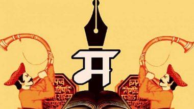 जेष्ठ कवी, पद्मश्री ना. धों. महानोर करणार 93 व्या अखिल भारतीय मराठी साहित्य संमेलनाचे उद्घाटन