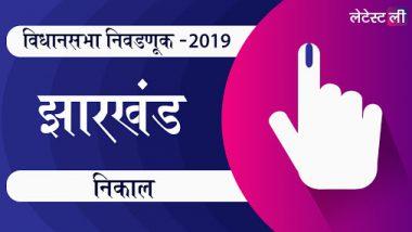 Jharkhand Vidhan Sabha Election 2019 Results Live News Updates: झारखंडमध्ये झामुमो-कॉंग्रेस-आरजेडी आघाडीचा दणदणीत विजय; 45 जागांसह बहुमताचा आकडा पार