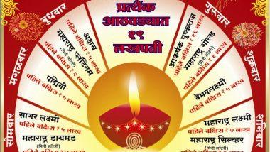 Maharashtra Lakshmi Lottery Results: 'राज्य लॉटरी' मध्ये आज 'महाराष्ट्र लक्ष्मी लॉटरी' चा निकाल होणार जाहीर; lottery.maharashtra.gov.in वर पहा विजेत्यांची यादी