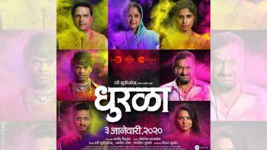 'Dhurala' Star Cast Poster Out: सिद्धार्थ जाधव, सई ताम्हणकर, अंकुश चौधरी यांच्यासह  मराठीतील 'या' लोकप्रिय कलाकारांवर रंगांची उधळण करणा-या 'धुरळा' चित्रपटाचे पोस्टर प्रदर्शित
