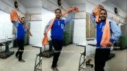 रुग्णालयात इमर्जन्सी वॉर्डच्या ऑपरेशन थिएटरमध्ये बनवला अश्लील गाण्यांवर TikTok व्हिडिओ; प्रशासनाकडून चौकशीचे आदेश (Video)