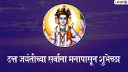 Happy Datta Jayanti 2019 Wishes: दत्त जयंतीच्या शुभेच्छा मराठमोळ्या Greetings,Messages, Facebook, GIFs आणि WhatsApp Status च्या माध्यमातून देऊन दत्तगुरूंच्या भक्तिरसात न्हाऊन निघालेल्या भक्तांचा आनंद करा द्विगुणित