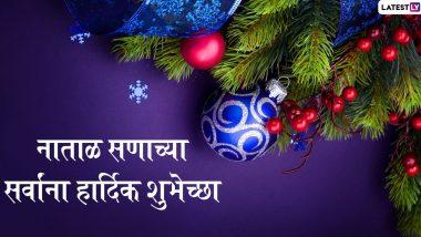 Merry Christmas 2019 Wishes: नाताळ सणाच्या शुभेच्छा मराठमोळ्या ग्रीटिंग्स, SMS, Messages, GIFs, WhatsApp Status च्या माध्यमातून  देऊन खास करा यंदाचा ख्रिसमस