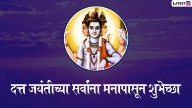 Happy Datta Jayanti 2019 Wishes: दत्त जयंतीच्या शुभेच्छा मराठमोळ्या Greetings,Messages, Facebook, GIFs आणि WhatsApp Status च्या माध्यमातून देऊन दत्तगुरूंच्या नामस्मरणात तल्लीन होणा-या भक्तांचा आनंद करा द्विगुणित