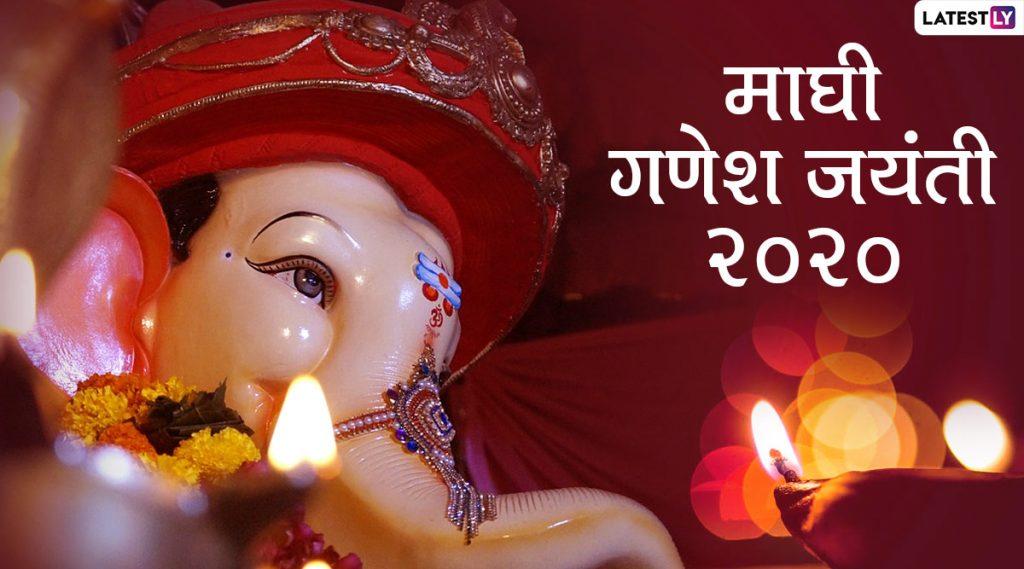 Happy Maghi Ganesh Jayanti 2020 Images: माघी गणेश जयंतीच्या शुभेच्छा देताना मराठी HD Greetings, Wallpapers, WhatsApp Status शेअर करुन बाप्पाच्या भक्तांचा दिवस करा खास