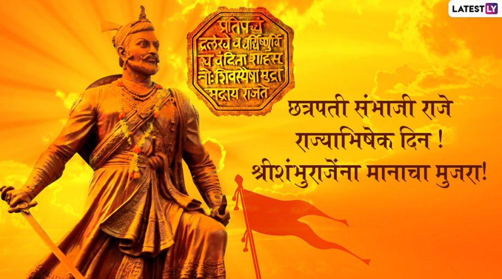 Chhatrapati Sambhaji Maharaj Rajyabhishek Din 2020: छत्रपती संभाजी महाराज यांच्या 340 व्या राज्याभिषेक दिनाच्या शुभेच्छा Wishes, Messages, Wallpapers  च्या माध्यमातून शेअर करून शंभूराजेंच्या शौर्याला करा सलाम!