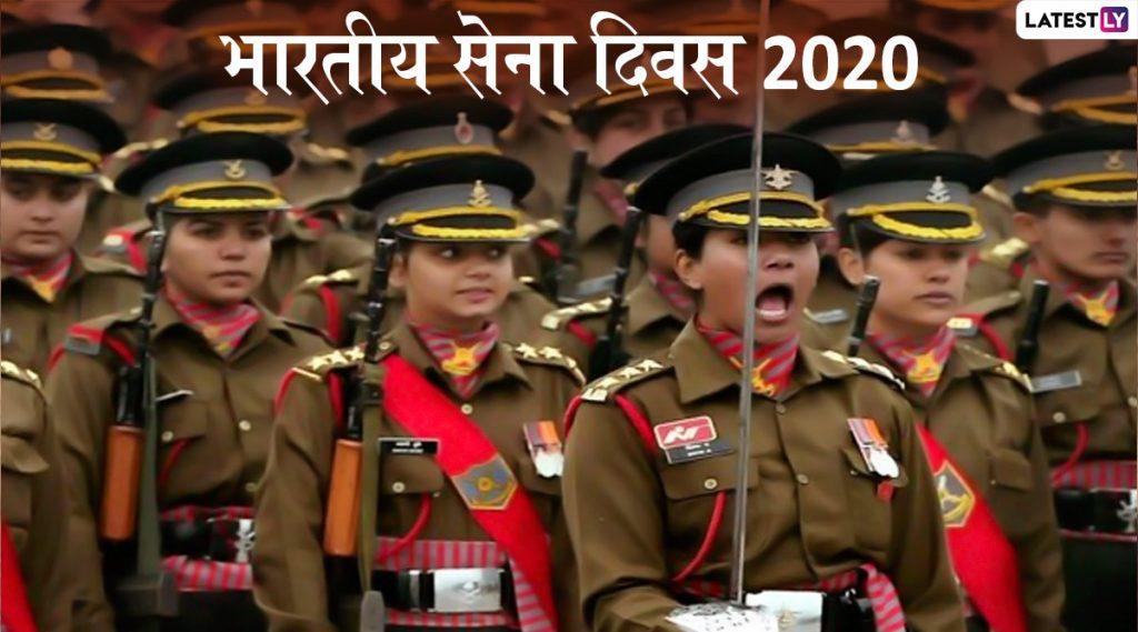Happy Army Day 2020 Images: भारतीय सेना दिवसाच्या निमित्ताने HD Greetings, Wallpapers, Wishes च्या माध्यमातून करा भारतीय लष्कर जवानांच्या शौर्याला सलाम!