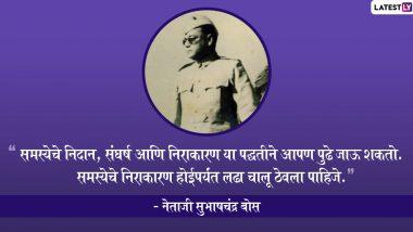 Subhash Chandra Bose Jayanti 2021 Quotes: नेताजी सुभाषचंद्र बोस यांचे 5 विचार बदलतील तुमचा जीवनाकडे पाहण्याचा दृष्टीकोन