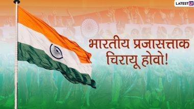 Happy Republic Day 2020 Greetings: 71 व्या भारतीय प्रजासत्ताक दिनाच्या शुभेच्छा मराठी संदेश, Wishes, Messages, HD Images, GIFs च्या माध्यमातून देऊन साजरा करा यंदाचा गणतंत्र दिवस!