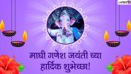 Ganesh Jayanti 2020 Wishes: गणेश जयंतीच्या शुभेच्छा मराठी  ग्रीटिंग्स, SMS, Messages, GIFs, Images, WhatsApp Status च्या माध्यमातून शेअर करून गणेश भक्तांना द्या गणपती बाप्पाच्या जन्मसोहळ्याच्या शुभेच्छा!