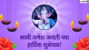 Ganesh Jayanti 2020 Wishes: गणेश जयंतीच्या मराठमोळ्या शुभेच्छा, ग्रीटिंग्स,  Messages, GIFs,HD Images, WhatsApp Status च्या माध्यमातून शेअर करून गणेश भक्तांना द्या माघी गणेशोत्सवाच्या शुभेच्छा!