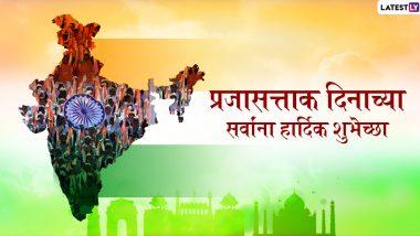 Happy Republic Day 2020 Wishes: प्रजासत्ताक दिनाच्या मराठमोळ्या शुभेच्छा Greetings, Messages, Facebook, Images, WhatsApp Status, GIFs च्या माध्यमातून देऊन मोठ्या उत्साहात साजरा करा हा ऐतिहासिक दिवस
