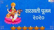 Vasant Panchami 2020 HD Images: सरस्वती पूजनाच्या शुभेच्छा देणारे मराठी  Messages, HD Images, Greetings, WhatsApp Status च्या माध्यमातून साजरी करा यंदाची वसंत पंचमी