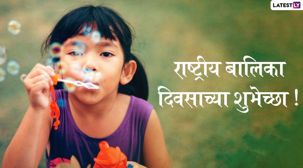 National Girl Child Day 2020:  राष्ट्रीय बालिका दिनाच्या मराठी शुभेच्छा  Messages, Wishes, Greetings, HD Images, WhatsApp Stickers च्या माध्यमातून शेअर करण्यासाठी खास शुभेच्छापत्रं!