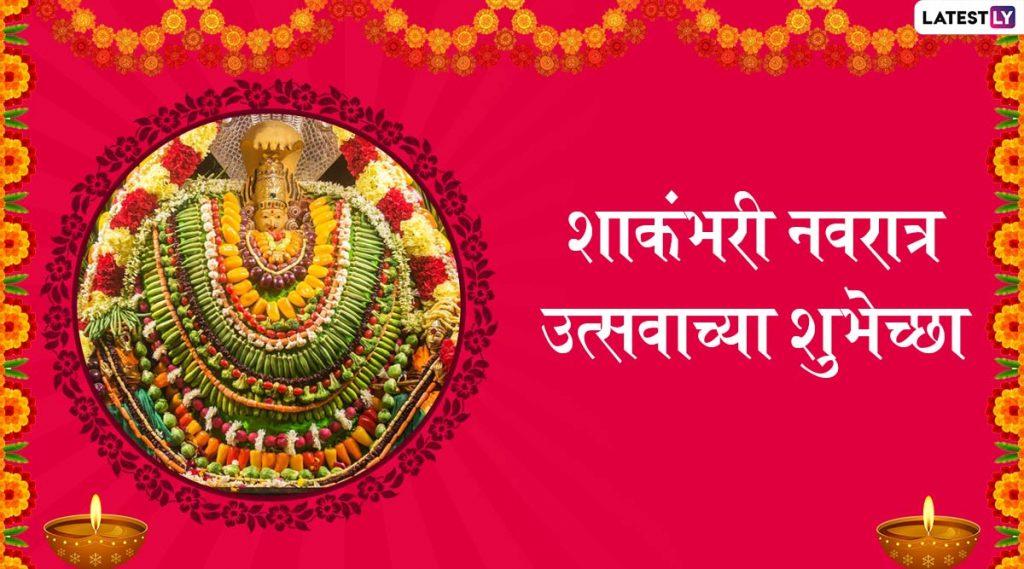 Shakambari Navratri 2020: शाकंभरी नवरात्रोत्सव तारीख, शुभ मुहूर्त, व्रत कथा आणि महत्त्व
