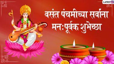Vasant Panchami 2021 Images: वसंत पंचमी दिवशी WhatsApp Status, Facebook Messages द्वारा शुभेच्छा द्या ज्ञानदेवता सरस्वतीच्या जन्मदिनाच्या!