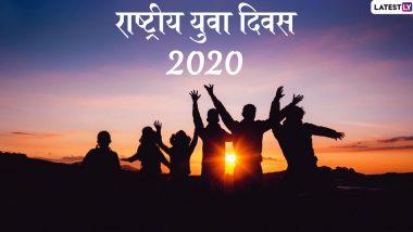 Rashtriya Yuva Diwas 2020 Wishes: 'राष्ट्रीय युवा दिवसा'च्या शुभेच्छा देणारे Messages, HD Images, WhatsApp Status शेअर करून तरुणांचा दिवस करा खास
