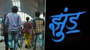 Jhund Teaser:  नागराज मंजुळे दिग्दर्शित 'झुंड' सिनेमाचा दमदार टीझर; अमिताभ बच्चन मुख्य भूमिकेत!