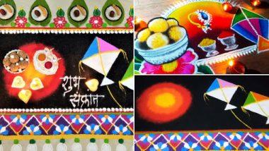 Makar Sankranti 2020 Rangoli Designs: मकर संक्रांत निमित्त 'या' खास रांगोळी डिझाईन्स काढून वाढवा तुमच्या अंगणाची शोभा !