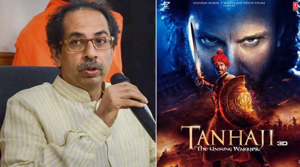 मुख्यमंत्री उद्धव ठाकरे आज अजय देवगणसोबत पाहणार 'तान्हाजी' चित्रपट; मुंबईत प्लाझा मध्ये विशेष शो चे आयोजन