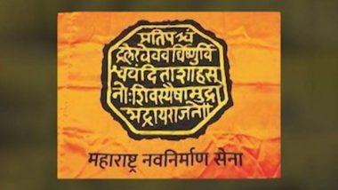 नवी मुंबई: वाशी मध्ये मनसे कार्यकर्त्यांनी फोडलं MSEB कार्यालय; अवाजवी बिलावरून खळ्ळ खट्याक आंदोलन