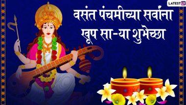 Happy Vasant Panchami 2020 Wishes: वसंत पंचमीच्या शुभेच्छा Messages, HD Images, greetings, WhatsApp Status च्या माध्यमातून देऊन ज्ञानदेवी सरस्वतीचा जन्मदिन करा उत्साहात साजरा