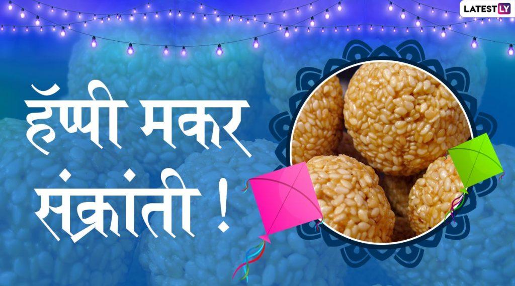 Makar Sankranti 2020: भोगी, मकर संक्रांती, किंक्रांत चे महत्व, पूजा विधी आणि नियम इथे घ्या जाणून!