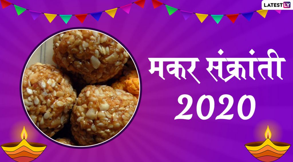 Happy Makar Sankranti 2020 Images: मकर संक्रांतीच्या शुभेच्छा देण्यासाठी मराठी Greetings, Wallpapers, WhatsApp Status शेअर करुन वाढवा या सणाची गोडी!