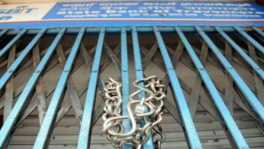 Bank Strike: 31 जानेवारी आणि 1 फेब्रुवारी ला बँकांचा देशव्यापी संप; ऑनलाईन सेवा मात्र राहणार सुरु