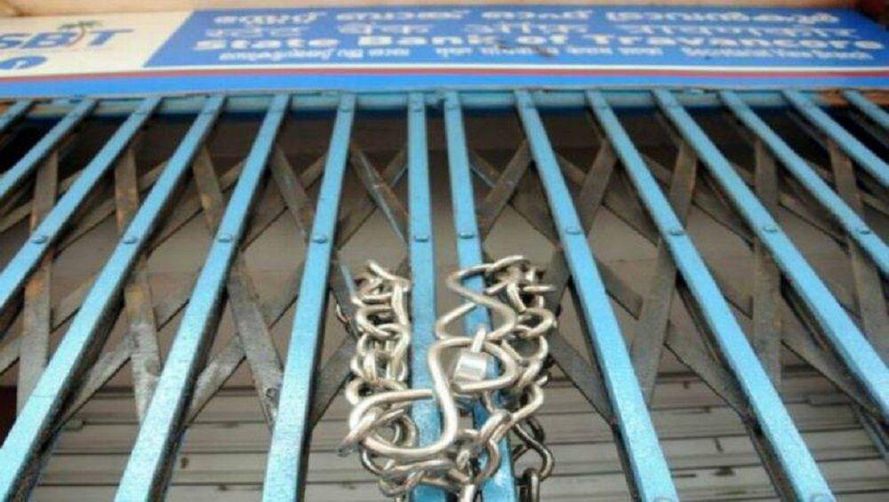 Bank Strike: बँक संघटनांचा 31 जानेवारी व 1 फेब्रुवारी रोजी दोन दिवसांचा देशव्यापी संप; सलग तीन दिवस Bank राहणार बंद