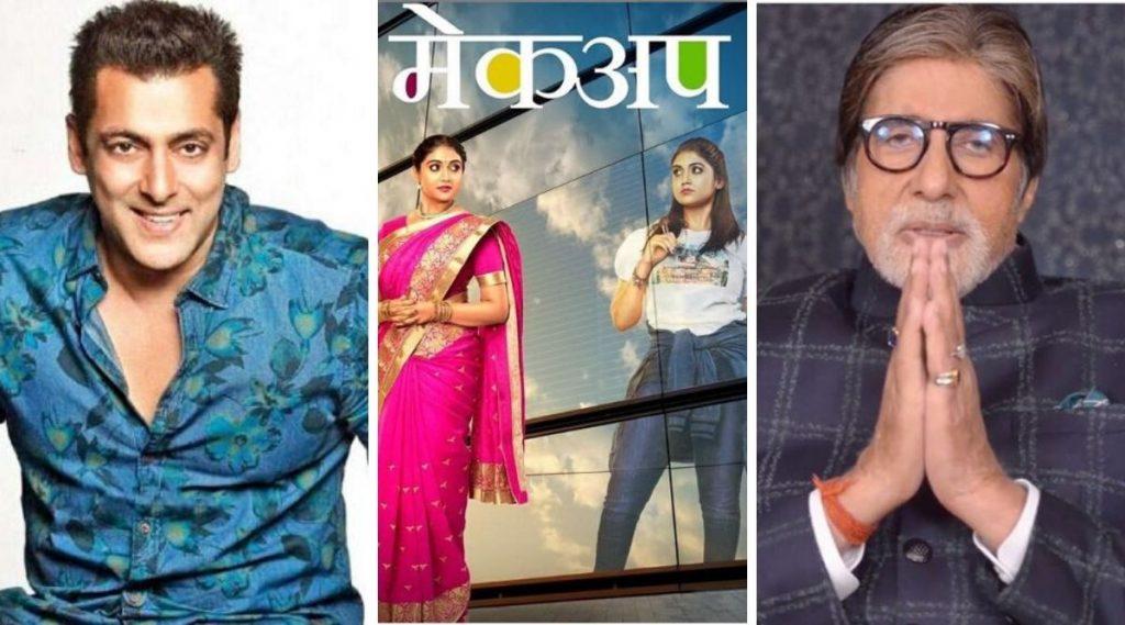 Makeup Trailer: मेकअप चित्रपटाच्या ट्रेलर नंतर सलमान खान व अमिताभ बच्चन यांनी दिल्या रिंकू राजगुरू सहित टीम ला शुभेच्छा; पहा ट्विट