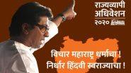'विचार महाराष्ट्र धर्माचा ! निर्धार हिंदवी स्वराज्याचा !' मनसे चे हिंदुत्वावर आधारित नवे पोस्टर लाँच