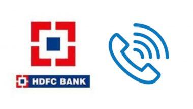 HDFC Bank शेतकऱ्यांना देणार  Toll Free क्रमांकावर बँकिंग सेवा