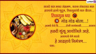 Haldi Kunku Invitation Marathi Messages Format: हळदी कुंकू समारंभासाठी आमंत्रण देताना मैत्रिणी,नातेवाइक आणि लेडीज गॅंग ला WhatsApp Messages,Images च्या माध्यमातून पाठवा या 'निमंत्रण पत्रिका'