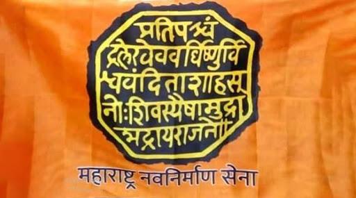 MNS New Flag:  महाराष्ट्र नवनिर्माण सेनेच्या नव्या झेंड्याला विरोध; आर आर पाटील फाऊंडेशनने लिहले पत्र