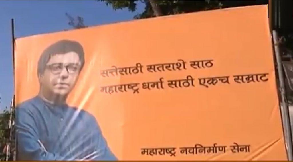 'सत्तेसाठी सतराशे साठ महाराष्ट्र धर्मासाठी एकच सम्राट'; राज ठाकरे यांच्या छायाचित्रासह शिवसेना भवनसमोर मनसेची पोस्टरबाजी