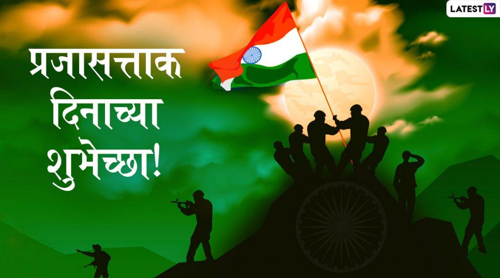 Happy Republic Day 2020 Images: भारतीय प्रजासत्ताक दिन शुभेच्छा देण्यासाठी खास HD Greetings, Wallpapers, Whatsapp Status