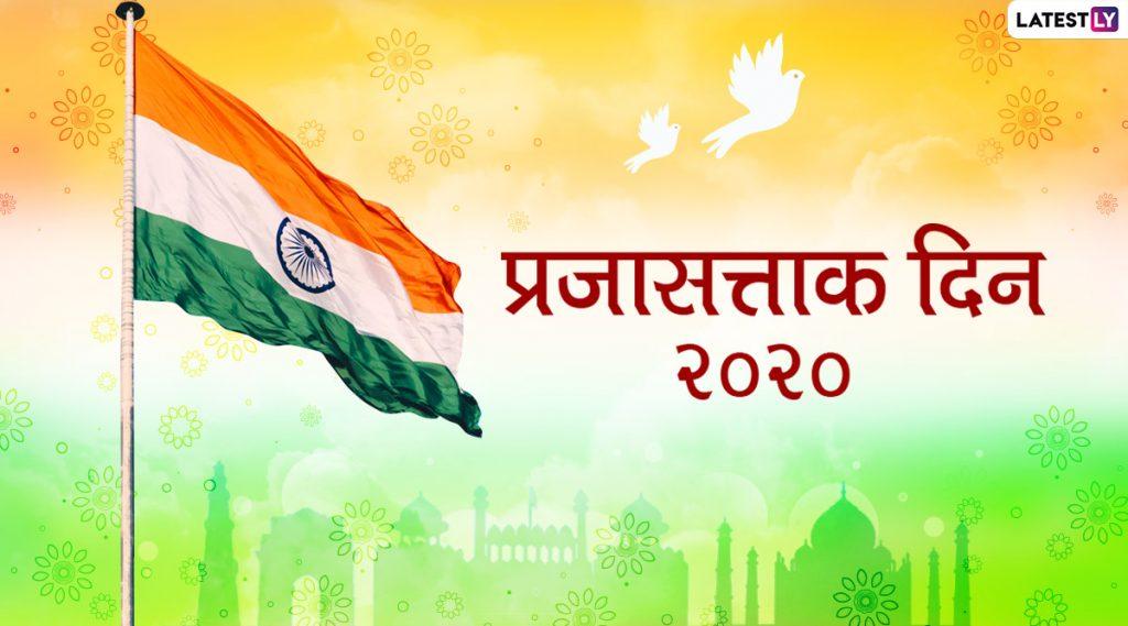 Republic Day 2020 Messages: प्रजासत्ताक दिनाच्या शुभेच्छा देण्यासाठी मराठी संदेश, Wishes, Greetings, Images, WhatsApp Status शेअर करून व्यक्त करा देशप्रेम!
