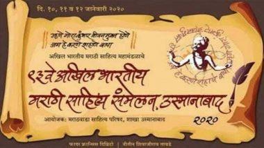उस्मानाबाद मध्ये आजपासून 3 दिवस रंगणार अखिल भारतीय मराठी साहित्य संमेलन; फादर फ्रान्सिस दिब्रिटो, ना.धो. महानोर राहणार