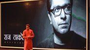 मुंबई: 'महाराष्ट्र नवनिर्माण सेने'चं आज पहिलंं राज्यव्यापी अधिवेशन; मनसेचा नवा झेंडा ते अमित ठाकरे यांचं राजकीय लॉन्चिंग बाबत उत्सुकता