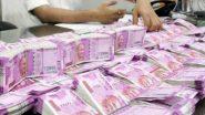 Development Financial Institution: 'हे' काम करून घरबसल्या जिंका 15 लाख, मोदी सरकारची धमाकेदार ऑफर