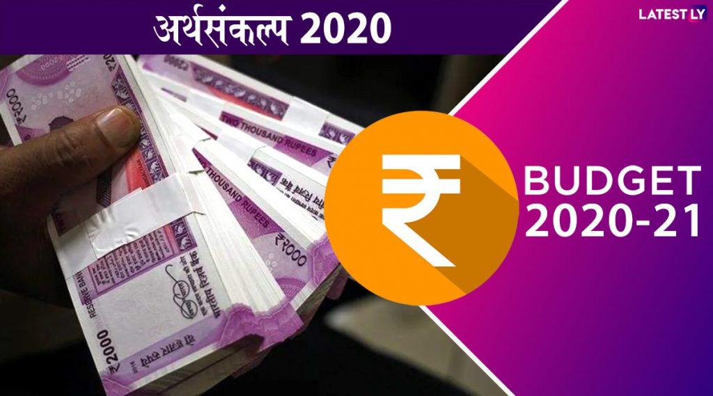 Union Budget 2020: केंद्रीय अर्थसंकल्पामध्ये यंदा शेतकरी, नोकरदार ते शिक्षण क्षेत्रासाठी महाराष्ट्राच्या 'या' आहेत अपेक्षा