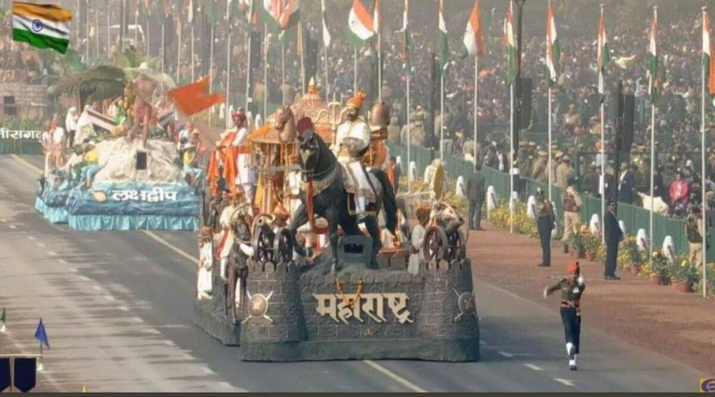 राजपथावरील पथसंचलनात केंद्राने नाकारलेला 'महाराष्ट्राचा चित्ररथ' आता प्रजासत्ताक दिनी शिवाजीपार्क येथील संचलनात दिसणार!