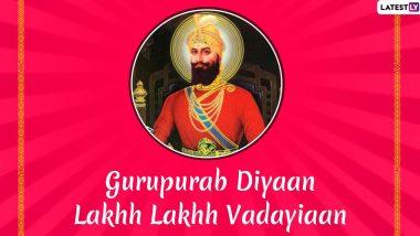 Guru Gobind Singh Jayanti 2020 Wishes: गुरु गोबिंद सिंह जयंती च्या शुभेच्छा WhatsApp Stickers, Facebook Messages, Photo SMS, Wallpapers च्या माध्यमातून देऊन या महान व्यक्तीच्या स्मृतींना द्या उजाळा