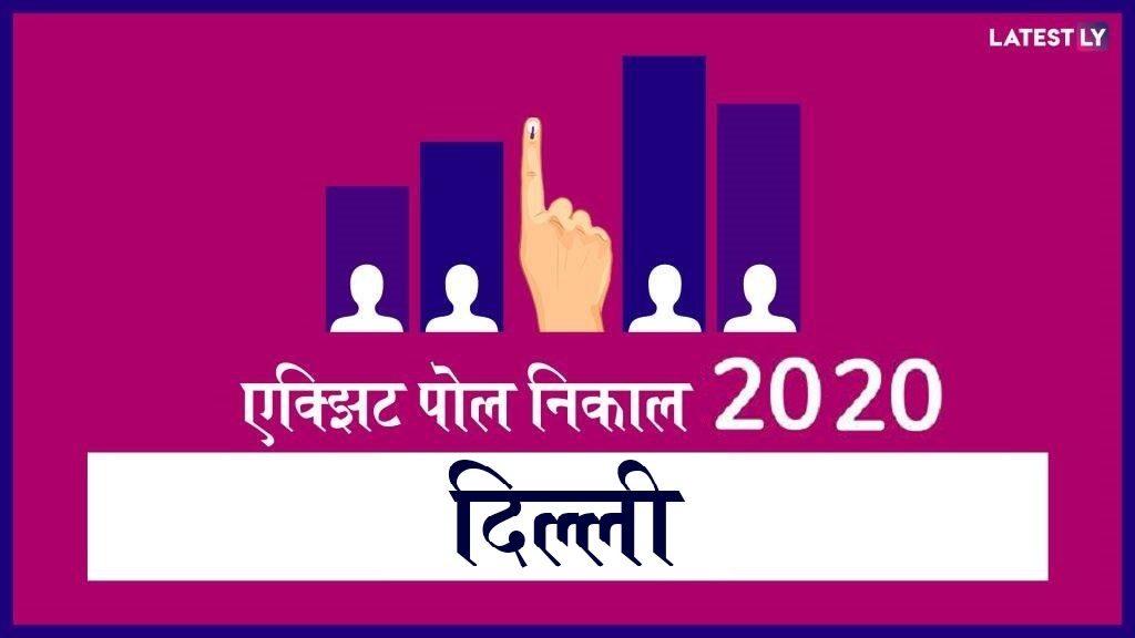 Delhi Assembly Election ABP News Exit Poll Results 2020: दिल्ली विधानसभा निवडणूक एबीपी न्यूज एक्झिट पोल लाईव्ह स्ट्रिमींग पाहा इथे