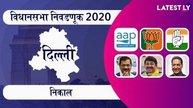 Delhi Assembly Election Results 2020 Highlights: मुंबईसह राज्यातील सर्व स्थानिक स्वराज संस्थांच्या निवडणुका लढवण्याची महाराष्ट्र आपची घोषणा