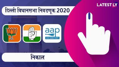 Delhi Election Results 2020 ABP Majha Live Streaming: एबीपी न्यूज वर दिल्ली विधानसभा निवडणूक निकालाचे लाईव्ह अपडेट्स पाहण्यासाठी इथे क्लिक करा