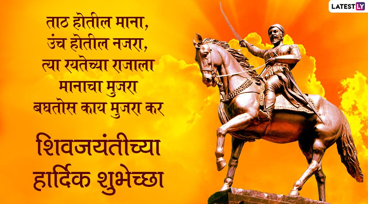 Shivaji Maharaj Jayanti 2020 Marathi Messages (Photo Credits: File Image)