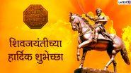 Shivaji Maharaj Jayanti 2020 Messages: शिव जयंती च्या शुभेच्छा देणारे मराठी मेसेजेस, Greetings, Facebook आणि WhatsApp Status च्या माध्यमातून शेअर करून साजरा करा शिवरायांचा जन्मदिवस
